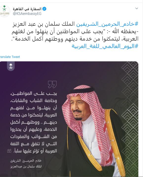السفارة السعودية بالقاهرة