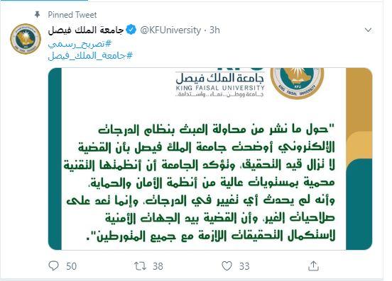 بوست جامعة الملك فيصل