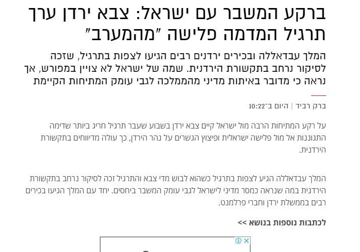 تقرير التلفزيون الإسرائيلى