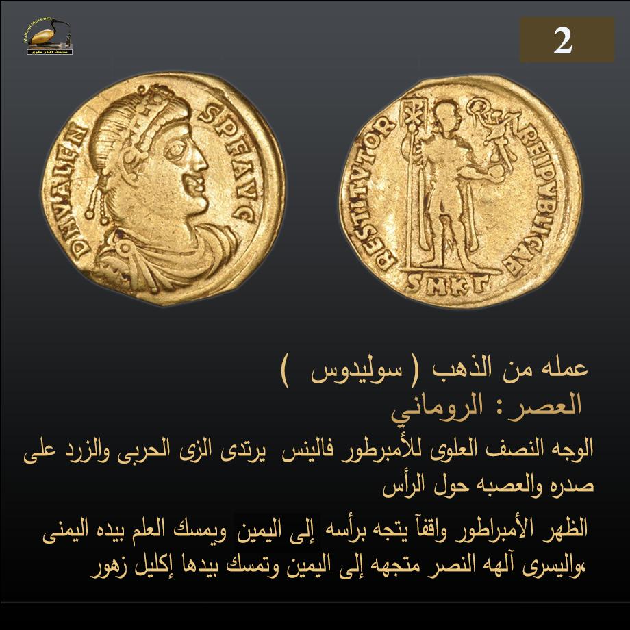 العملات المقرر التصويت عليها (1)