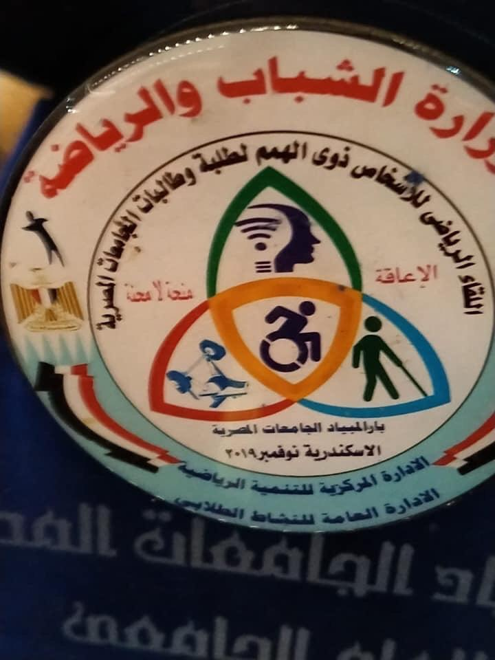 أبناء جامعة أسيوط من ذوي الهمم يحرزون 21 ميدالية متنوعة (2)