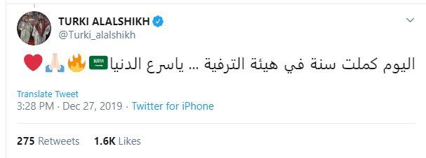 تركى آل الشيخ يحتفل بمرور عام على رئاسته لهيئة الترفيه السعودية