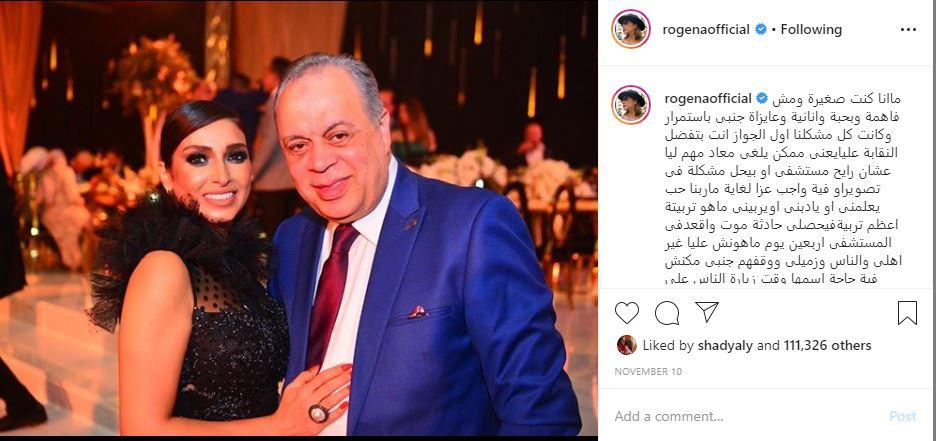 تدوينه روجينا عن شهامة أشرف زكى