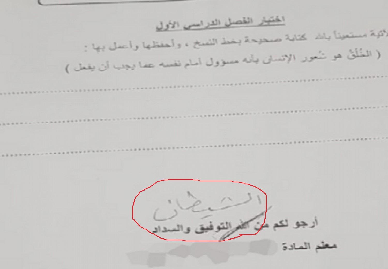 إحالة معلم للتحقيق بسبب الإساءة للذات الإلهية فى السعودية