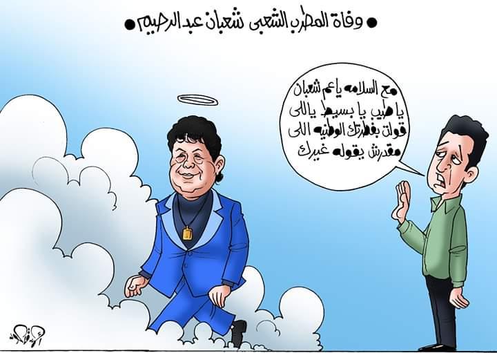 كاريكاتير اليوم السابع ينعى وفاة شعبان عبد الرحيم