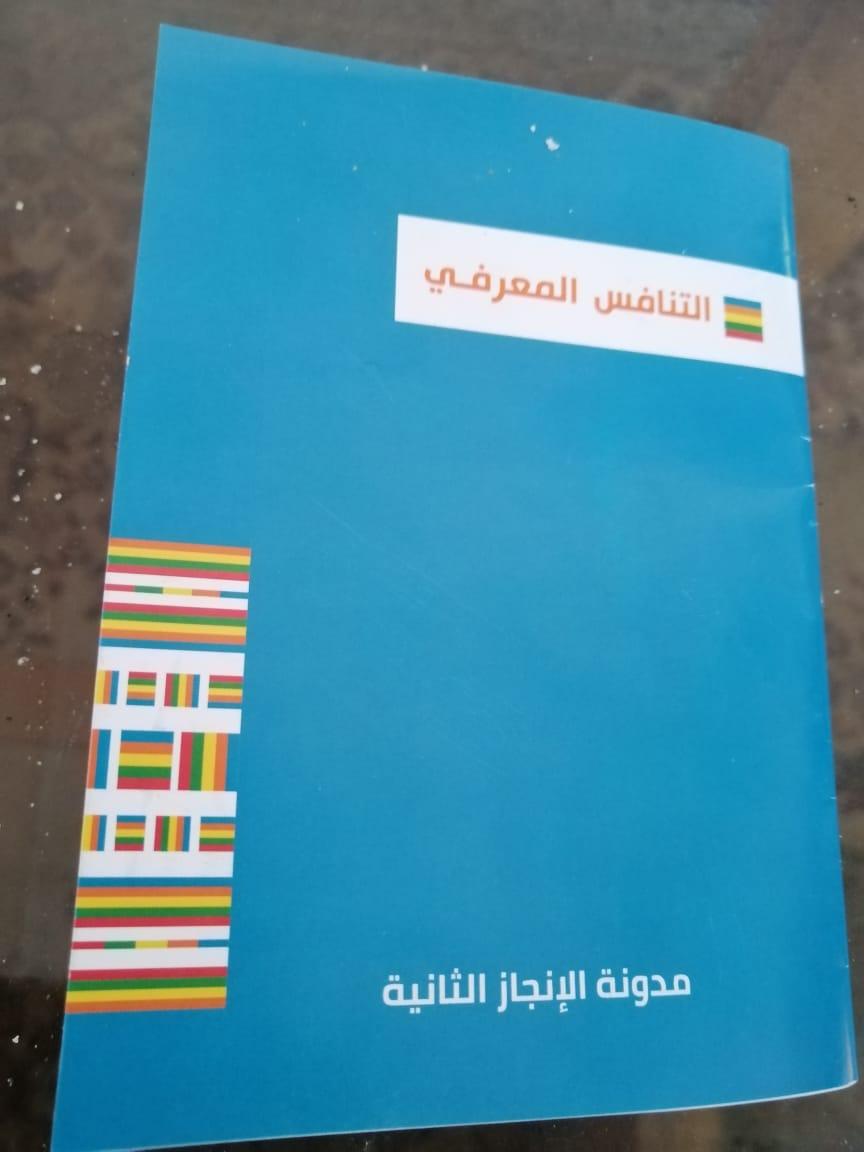 كتاب التنافس المعرفى (1)