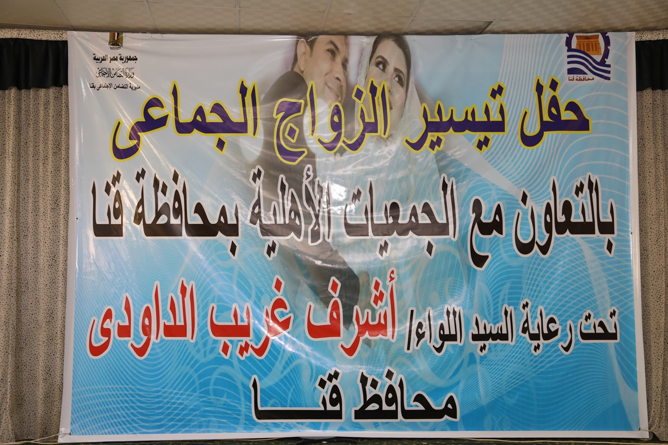 محافظة قنا تطلق مبادرة تيسير الزواج الجماعى (5)