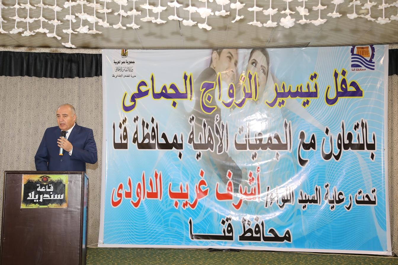 محافظة قنا تطلق مبادرة تيسير الزواج الجماعى (1)