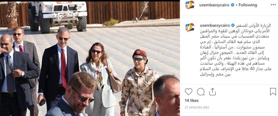 السفارة الأمريكية فى القاهرة