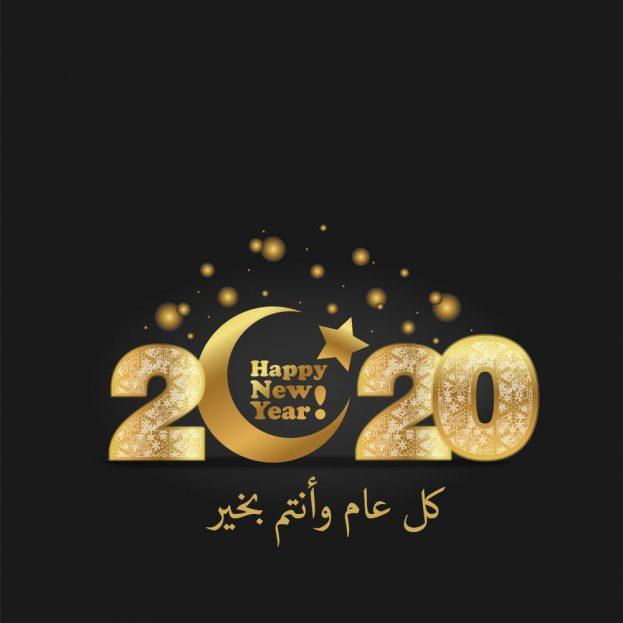 صور راس السنة 2020 (2)