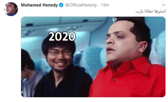 محمد هنيدى يحتفل بـ2020 بمشهد ساخر من فيلم فول الصين العظيم