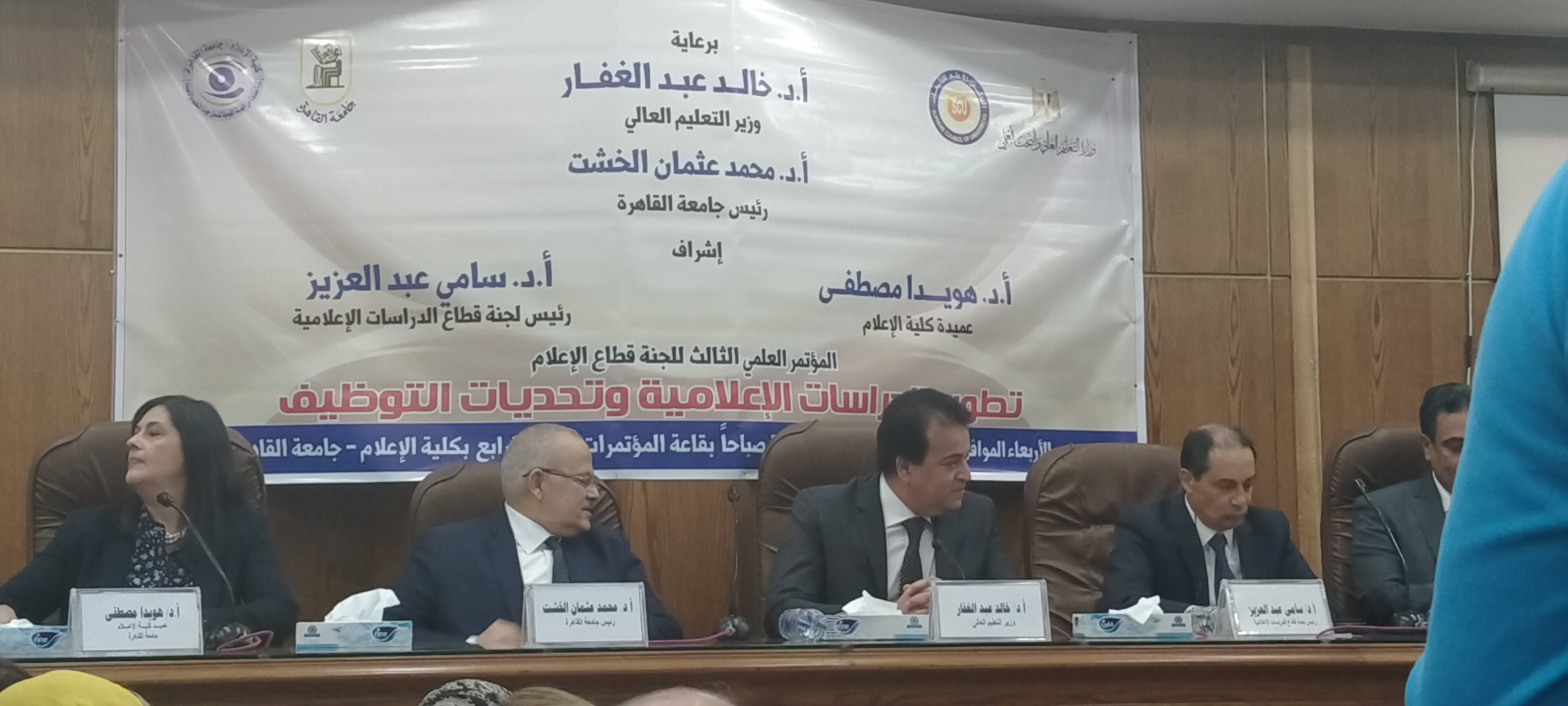 مؤتمر تطوير الدراسات الإعلامية وتحديات التوظيف   (1)