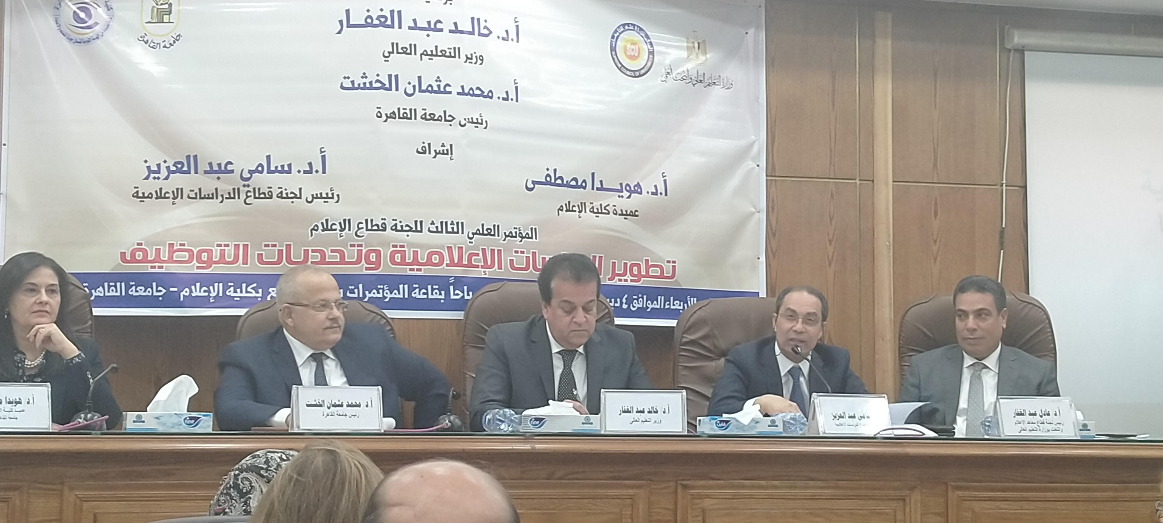 مؤتمر تطوير الدراسات الإعلامية وتحديات التوظيف   (6)