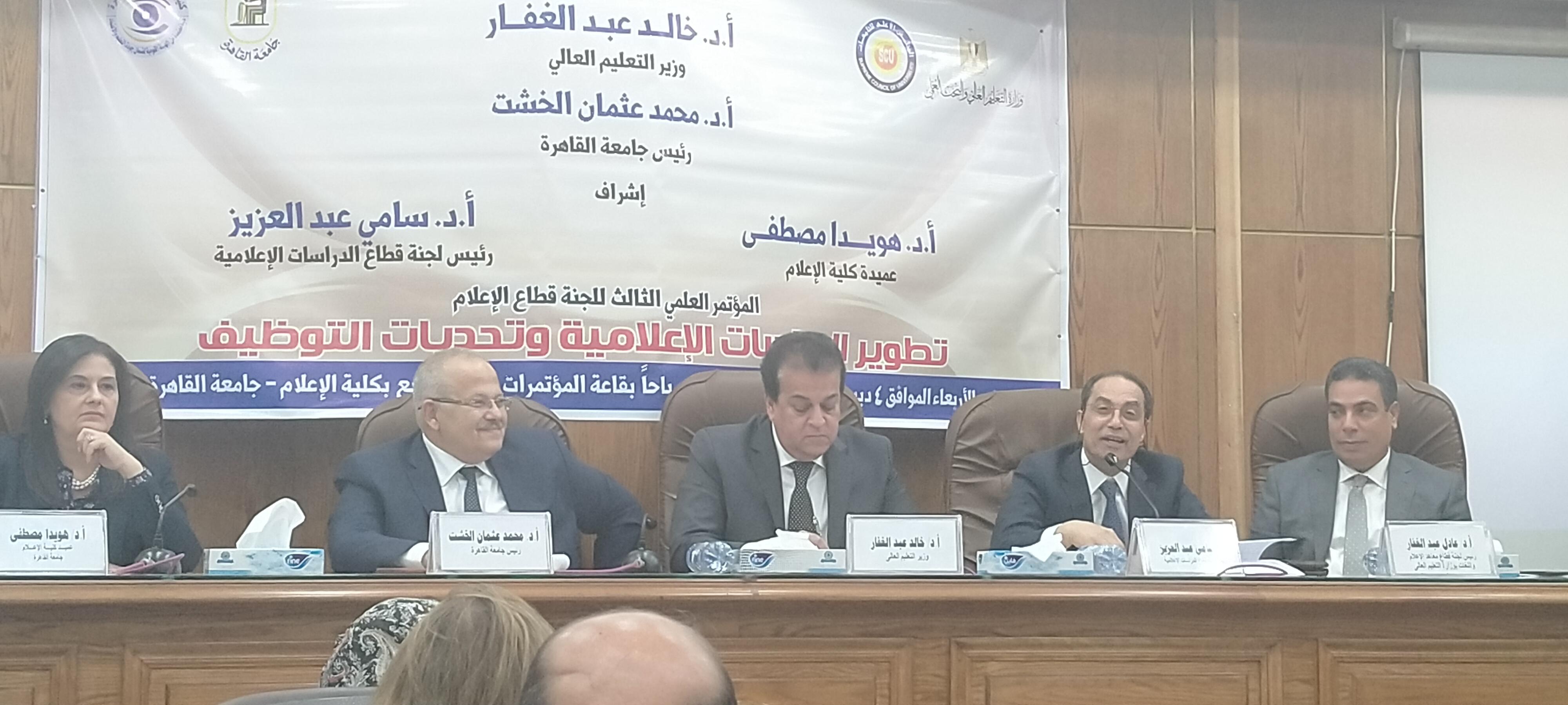 مؤتمر تطوير الدراسات الإعلامية وتحديات التوظيف   (7)