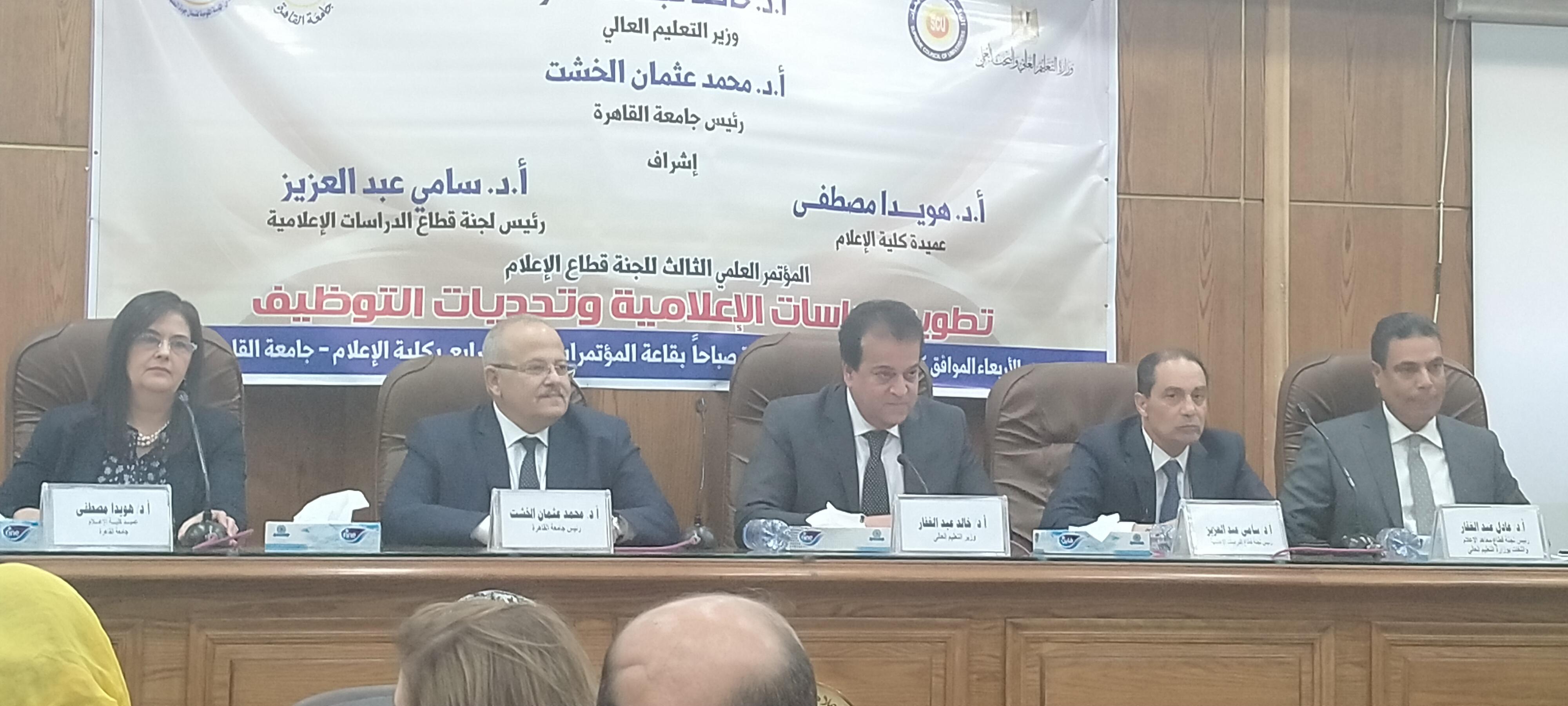مؤتمر تطوير الدراسات الإعلامية وتحديات التوظيف   (4)