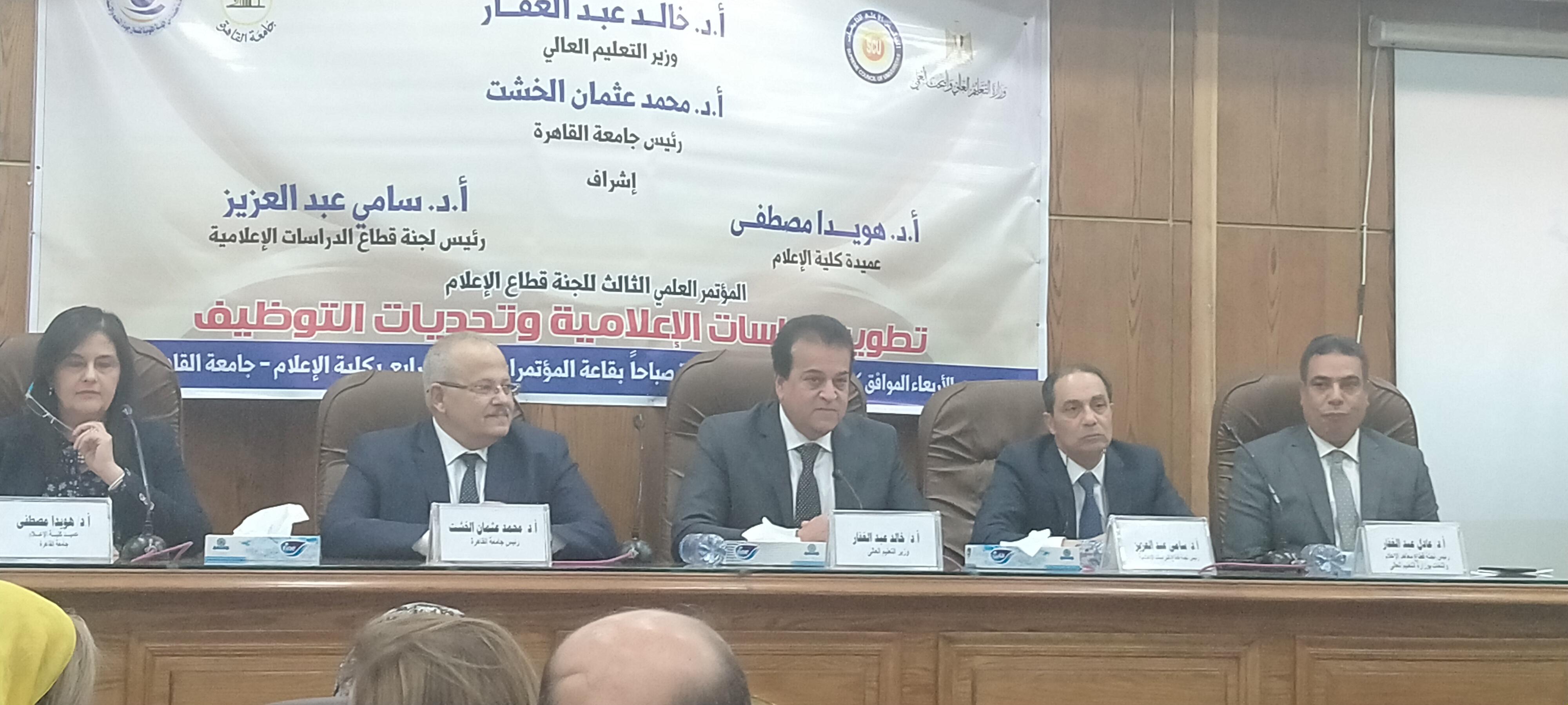 مؤتمر تطوير الدراسات الإعلامية وتحديات التوظيف   (5)