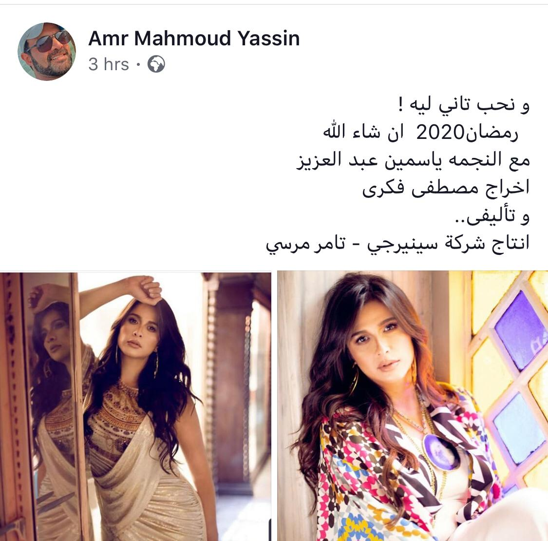 ونحب تانى ليه اسم مسلسل ياسمين عبد العزيز رمضان المقبل اليوم السابع