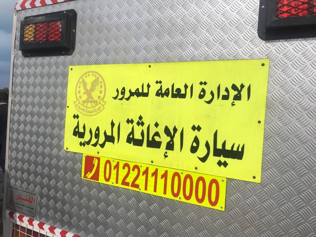سيارات اغاثة