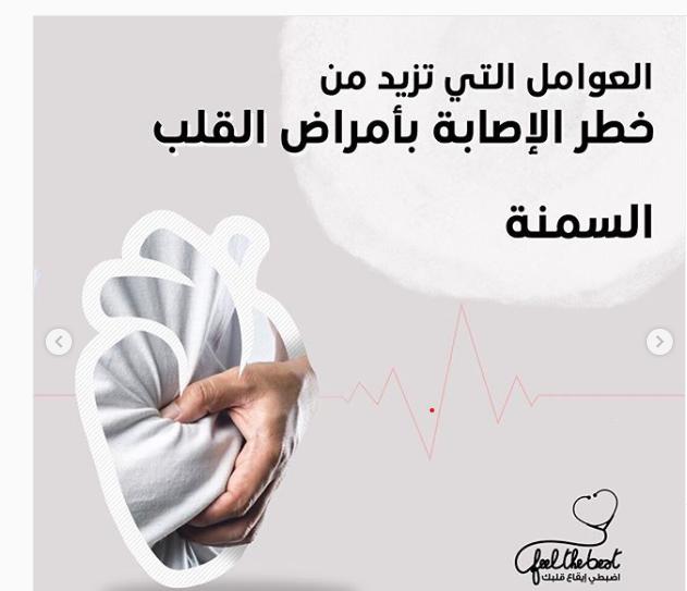 صحة القلب والإمارات