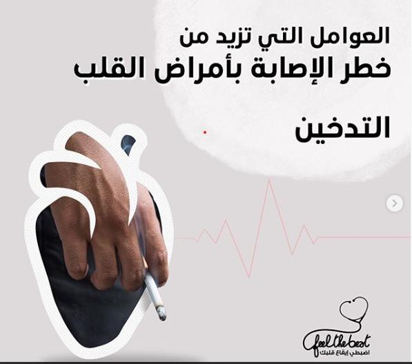 الحفاظ علي صحة القلب