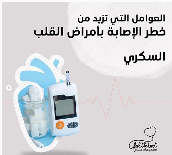 مرض السكر وامراض القلب