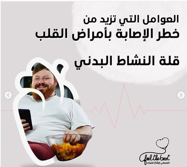 الامارات وصحة القلب