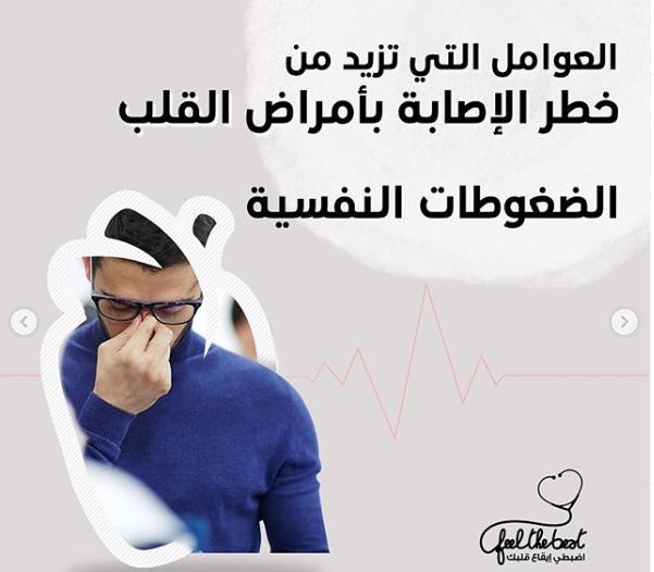 الضغوط النفسية وصحة القلب