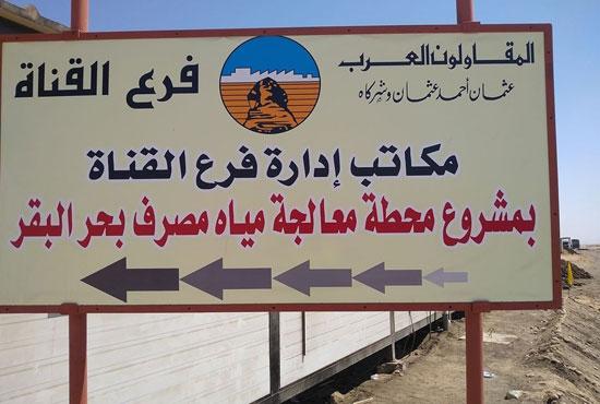 7--لافتة-شركة-المقاولون-العرب-بالمشروع