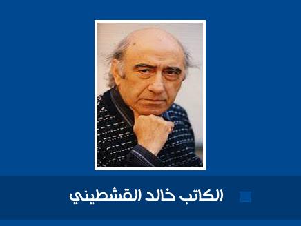 خالد القشطينى
