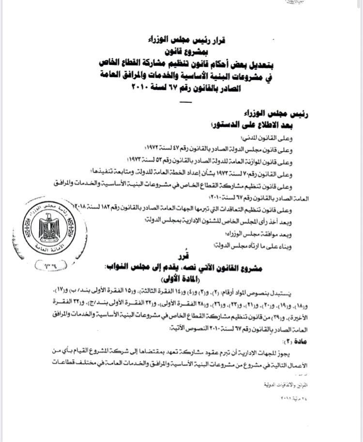 النص الكامل لقانون الحكومة بتنظيم مشاركة القطاع الخاص (1)