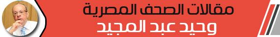 د. وحيد عبد المجيد: ولادة صحافة المقاومة