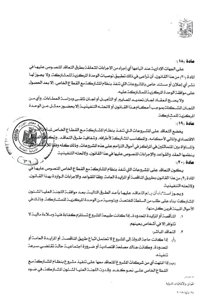 النص الكامل لقانون الحكومة بتنظيم مشاركة القطاع الخاص (4)