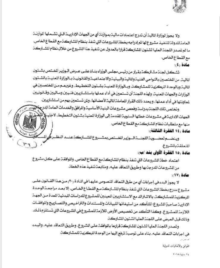 النص الكامل لقانون الحكومة بتنظيم مشاركة القطاع الخاص (3)