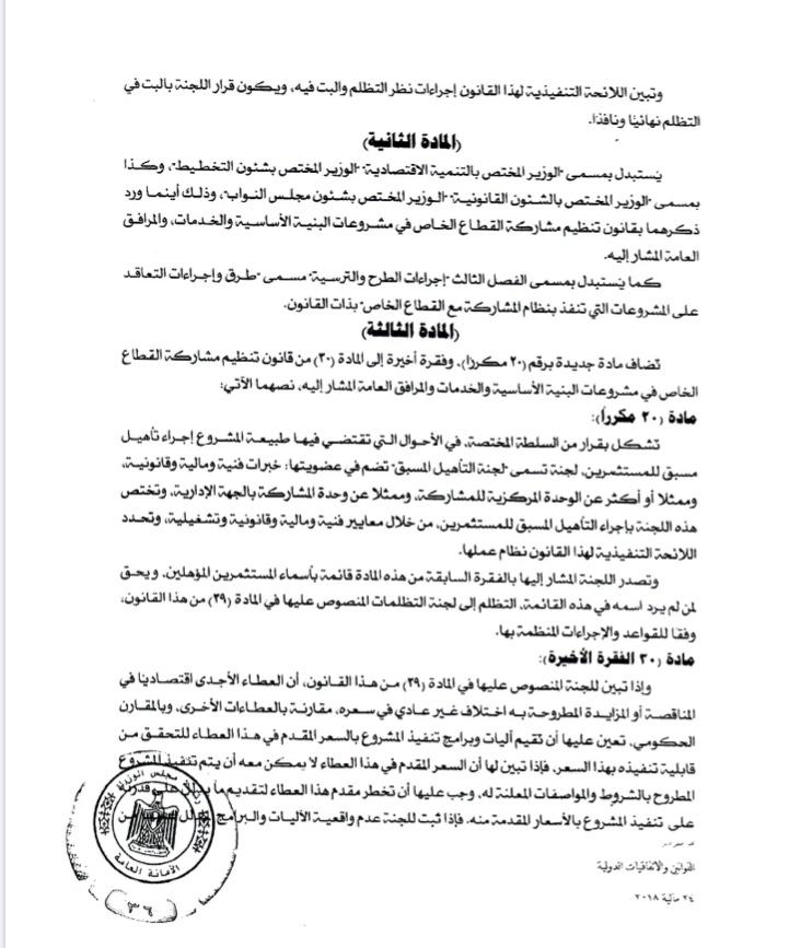 النص الكامل لقانون الحكومة بتنظيم مشاركة القطاع الخاص (7)