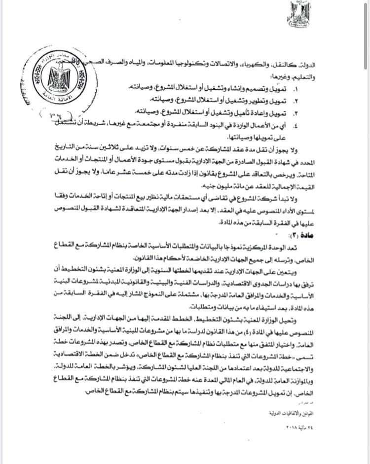 النص الكامل لقانون الحكومة بتنظيم مشاركة القطاع الخاص (2)