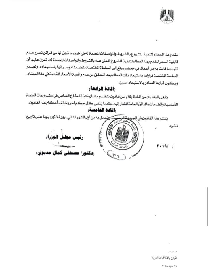 النص الكامل لقانون الحكومة بتنظيم مشاركة القطاع الخاص (8)