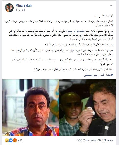 بوست عن فنان سيد مصطفى