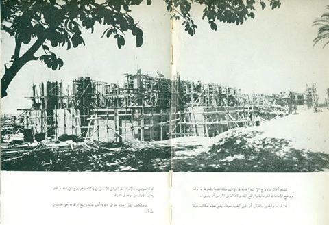 4- صورة أرشيفية لمبنى الأرشاد  اثناء الإنشاء