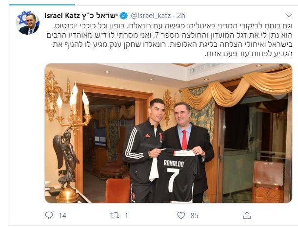 تغريده وزير الخارجية الإسرائيلى عن لقائه مع رونالدو