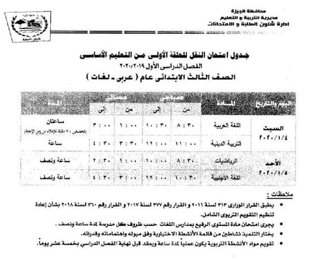 جداول امتحانات سنوات النقل والشهادتين الإعدادية والتعليم الفنى بمحافظة الجيزة (6)