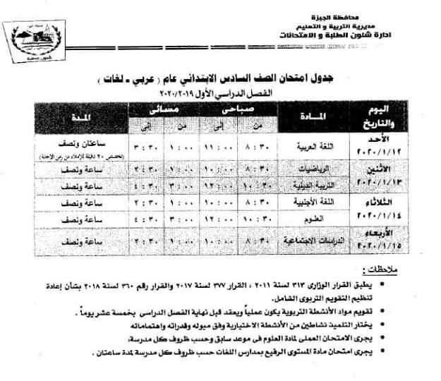 جداول امتحانات سنوات النقل والشهادتين الإعدادية والتعليم الفنى بمحافظة الجيزة (1)