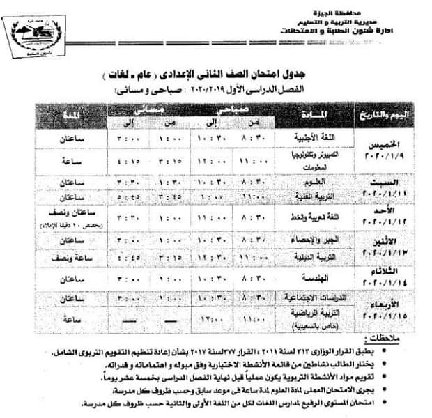 جداول امتحانات سنوات النقل والشهادتين الإعدادية والتعليم الفنى بمحافظة الجيزة (8)
