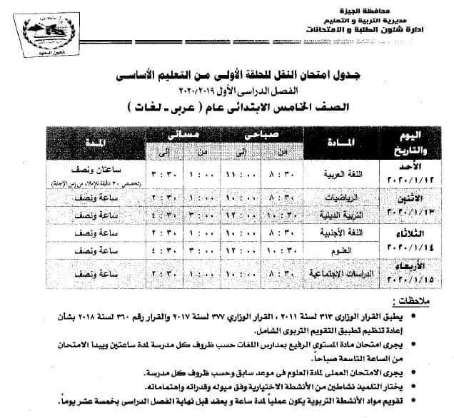 جداول امتحانات سنوات النقل والشهادتين الإعدادية والتعليم الفنى بمحافظة الجيزة (4)