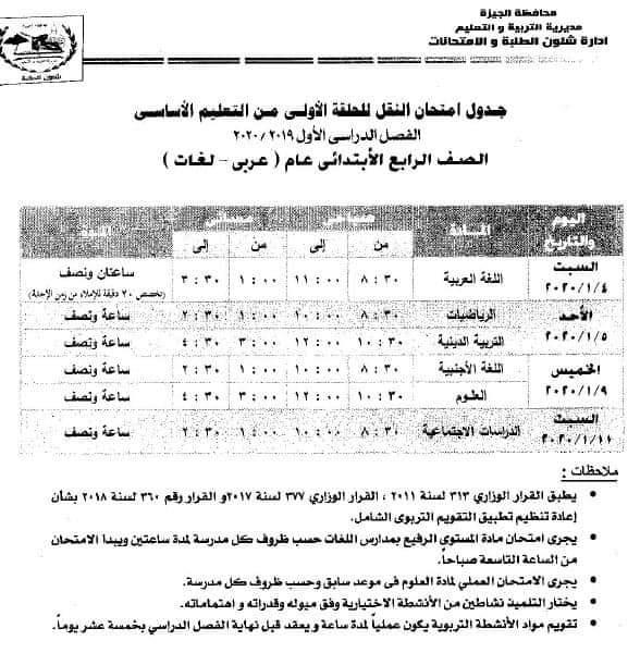 جداول امتحانات سنوات النقل والشهادتين الإعدادية والتعليم الفنى بمحافظة الجيزة (3)