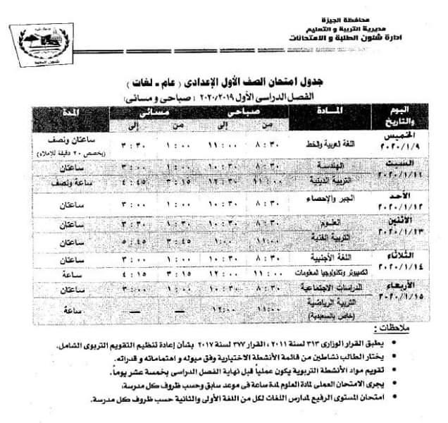 جداول امتحانات سنوات النقل والشهادتين الإعدادية والتعليم الفنى بمحافظة الجيزة (2)