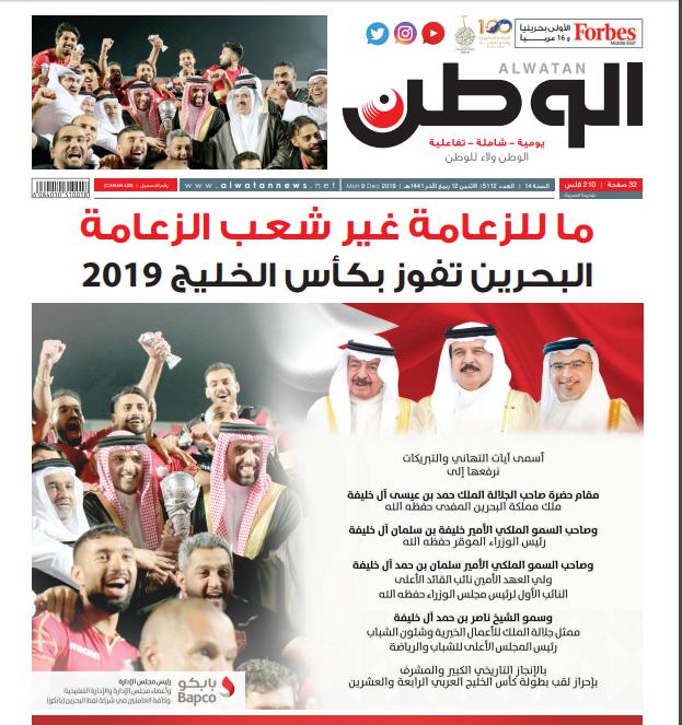 غلاف صحيفة الوطن