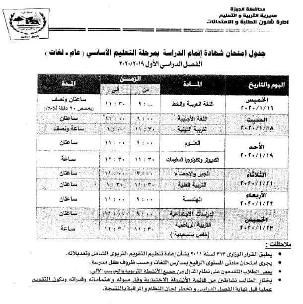 جداول امتحانات سنوات النقل والشهادتين الإعدادية والتعليم الفنى بمحافظة الجيزة (7)