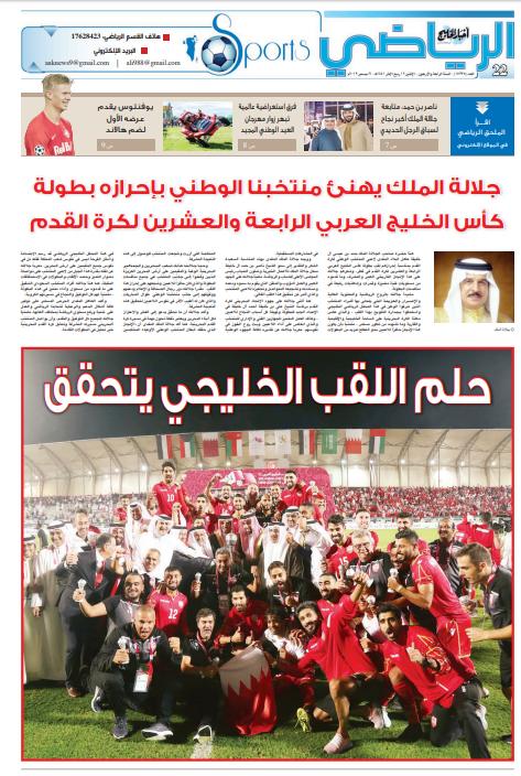 غلاف صحيفة اخبار الخليج