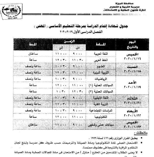 جداول امتحانات سنوات النقل والشهادتين الإعدادية والتعليم الفنى بمحافظة الجيزة (5)