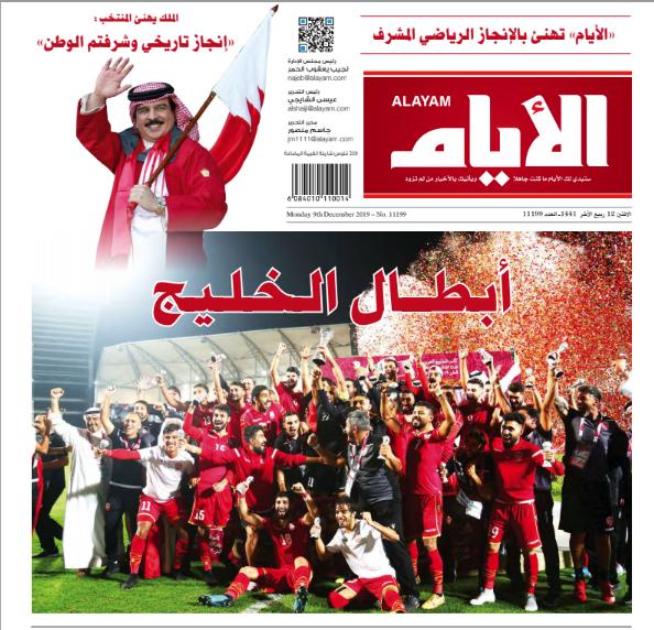 غلاف صحيفة الايام